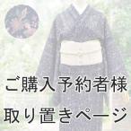 お仕立上がり 正絹 西陣織 九寸名古屋帯【淡い灰色地に小花瓢箪 14976】日本製 送料無料
