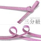 【激安セール品】正絹 帯締め 三分紐【ピンク×シルバー 縞 13135】浴衣 着物 帯留めに