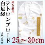 足袋 あづま姿 テトロンブロード 白足袋【男女兼用 大き目サイズ 25〜30cm】4枚こはぜ