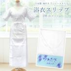ゆかた用【浴衣スリップ 11857】日本製 袖付き ワンピースタイプ 肌着 和装下着 ゆかた 肌襦袢 夏用