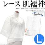 日本製 ベンソフト 肌着(肌襦袢)【Lサイズ】レース ベンベルグ
