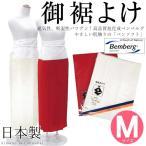 日本製 ベンベルグ【裾よけ 裾除け Mサイズ】裾除 すそよけ 和装小物 着付け小物 着物