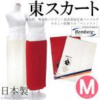 日本製 ベンベルグ【東スカート Mサイズ】踊り衣装 和装小物 着付け小物 着物