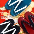 日本製【草履 シンプル8カラー エナメル M/Lサイズ 14887】二枚芯 礼装 カジュアル ぞうり