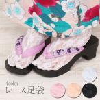 足袋 レース 黒 オレンジピンク ピンク 白 フリーサイズ ストレッチ 花 夏 浴衣 カジュアル