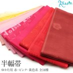 浴衣帯 半幅帯 赤 ピンク 黄色 桜 菊 梅 七宝 おしゃれ 夏 レトロ 新品 未使用
