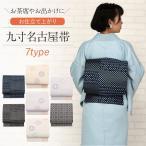 名古屋帯 帯 九寸 全7柄 正絹 西陣 佐々木織物 仕立て上がり 日本製 白 黒 灰