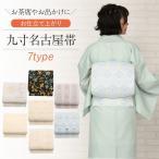 名古屋帯 帯 九寸 全7柄 正絹 西陣 木原織物 仕立て上がり 日本製 白 黒 灰