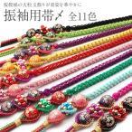 帯締め 振袖用 桜の飾り玉付き 全11色 絹100%