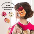 成人式 髪飾り 振袖 花 水引 3色 和装 着物 袴 卒業式 結婚式 ウエディング お呼ばれ