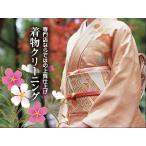 着物丸洗いクリーニング【往復送料無料】