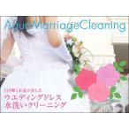 ウエディングドレス水洗いクリーニング【カラーも可】