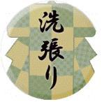 【洗い張り】【解き】【ハヌイ】【セット料金】洗い張り/訪問着・付下・小紋・紬など