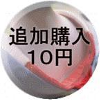 其它 - 追加購入10円