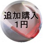 追加購入1円