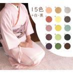 洗える着物 着尺 色無地 ちりめん 40cm巾×12.5m 15色+白・黒 ( 反物 / お誂え仕立 )