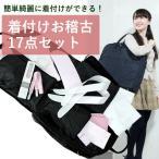 着付けセット 一式 着物 バッグ 洗える長襦袢 コーリ
