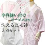 洗える長襦袢  長じゅばん 半衿 半襟 えもん抜き 3点福袋 縫い付けサービスセール対象外 送料無料対象外