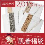 きもの肌着福袋 桜柄 色はお任せ 肌襦袢 Mサイズ Lサイズ メール便送料無料 女性 和装小物 着物 きもの 2016福袋