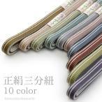 正絹三分紐 細めの帯締め 日本製 組紐 パステルカラー ライン地 10色 三分締め 袋帯 名古屋帯 半幅帯 通年 さんぶひも DM便発送可能