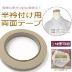 半襟付け用両面テープ あづま姿 面倒な半衿の付け替えが簡単にできるすぐれもの DM便発送可能 セール対象外 送料無料対象外 KZ