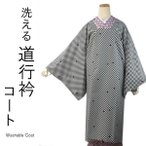 着物 オリジナル 洗える道行コート 白黒地 市松模様 Lサイズ 女性 コート 紐 仕立て上がり 送料無料