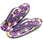 草履 レディース ウレタン フリーサイズ 紫色 鼻緒 紫