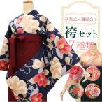 袴セット 卒業式 購入 女性 女の子 全6種類 二尺袖 着物 袴 2点 黒 ジュニア 小学生 コスプレ 送料無料 和装 レディース
