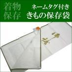 保存袋 きもの保存袋 ネームタグ付き 〔No.607〕wg セール対象外 送料無料対象外