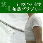 和装ブラジャー 装道 和装ブラ 着物ブラジャー 汗取りパット付 美容ブラジャー  セール対象外