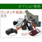 带 - オプション専用 ワンタッチ角帯