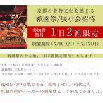 7月10日〜17日「祇園祭展示会」〜1日2組限定〜