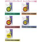 ■税込・送料込 3本セット ボウブランド スーパーウエット テニス グリップテープ 3本入り Bow Brand 全8色 箱なし