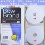 ●送料無料 ボウブランド スーパーウエット テニス グリップテープ 白 30本入り Bow Brand ●配送はネコポスです