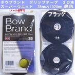 ●送料無料 【代引き不可】 ボウブランド スーパーウエット テニス グリップテープ 黒色 30本入り Bow Brand ●配送はネコポスです