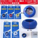 ■クロネコDM¥164可能 テニス 振動止 バイブカット VIBECUT テニスエルボー予防に! 振動止め
