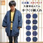LLサイズ 久留米手づくり半天 中綿入り半纏 男性用 格子柄 どてら ポンチョ 日本製 大判半纏