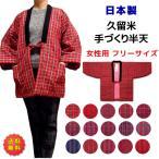 久留米手づくり半天 中綿入り半纏 女性用 格子柄 どてら ポンチョ 日本製