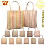 日本製 和装バッグ 大容量 マチ広め 縦型 金襴名物裂着物バッグ 和装トート