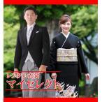 留袖と一緒に借りて1,000円割引 モーニングレンタル 日本製 オールシーズン対応 結婚式 フォーマル モーニング 父親|フルセット モーニングコート 貸衣装 礼服