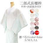 (長襦袢)日本製洗える二部式長襦袢/半襦袢・裾除セット半衿・衣紋抜き付き