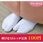 新品199円ストレッチ足袋 フリーサイズ