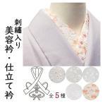 美容衿 冬用 刺繍入り 日本製 簡単取付 仕立衿 仕立て襟 うそつき衿 色無地や訪問着にも! 成人式の前撮りにも。<箱無し配送>