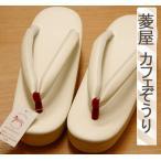 【菱屋 謹製】カレンブロッソ カフェぞうり白台に丹頂鼻緒 【M/Lサイズ】