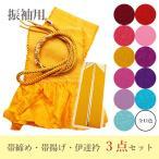 帯揚げ帯締めセット成人式  重ね衿3点セット 振袖 成人式 振袖用 礼装 新品 総絞り しぼり 絞り 全11色