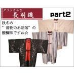 洗える生地の長羽織 レディース Lフリーサイズ お仕立て上がり part2 全8色柄