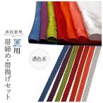帯揚げ帯締めセット 夏 夏用 絽 新品 正絹 濃色系(藍色や濃い紫色・抹茶色など)