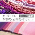 帯締め帯揚げセット 正絹 春・秋・冬(無地/四つ組の帯締め) B グループ  絹100%