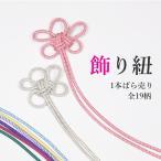 帯飾り 飾り紐 正絹 組紐 part2 振袖や浴衣や七五三にも 成人式 帯結び 日本製 赤 金 緑 紫 人気の白金も! ヘアアクセサリーに