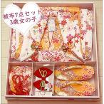 3歳 雛祭り 桃の節句 着物 被布セット 被布7点セット 黄色系地に雪輪と華柄 七五三
